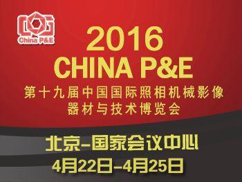 P&E2016:新晋光学品牌 Kamlan展台报道
