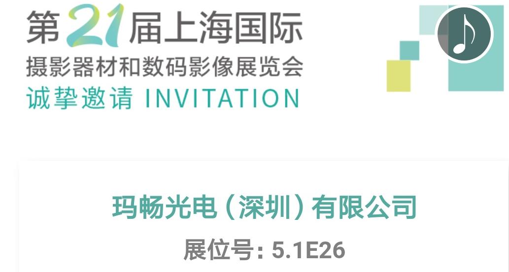 玛畅光电参加第21届上海国际摄影器材和数码影像展览会